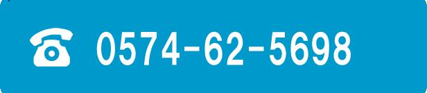 0574-62-5698