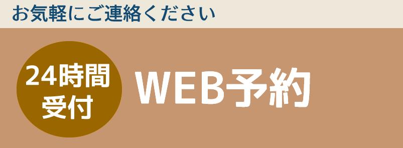 WEB相談予約